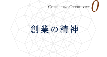 CONSULTING ORTHODOXY 0 創業の想い