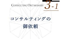 CONSULTING ORTHODOXY 3-1 コンサルタントを起用してプロジェクトを始める コンサルティングの御依頼