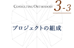 CONSULTING ORTHODOXY 3-3 コンサルタントを起用してプロジェクトを始める プロジェクトの組成