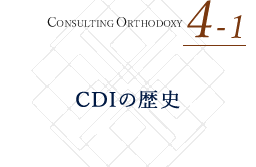 CONSULTING ORTHODOXY 4-1 CDIについて知る CDIの歴史