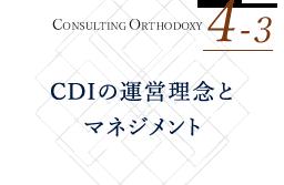 CONSULTING ORTHODOXY 4-3 CDIについて知る CDIの運営理念とマネジメント