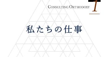 CONSULTING ORTHODOXY 1 私たちの仕事