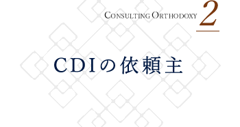 CONSULTING ORTHODOXY 2 CDIの依頼主