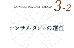 CONSULTING ORTHODOXY 3-2 コンサルタントを起用してプロジェクトを始める コンサルタントの選任
