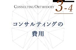 CONSULTING ORTHODOXY 3-4 コンサルタントを起用してプロジェクトを始める コンサルティングの費用