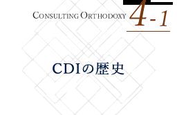 CONSULTING ORTHODOXY 4-1 CDIについて知る CDIの歴史