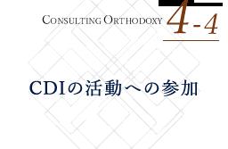 CONSULTING ORTHODOXY 4-4 CDIについて知る CDIの活動への参加